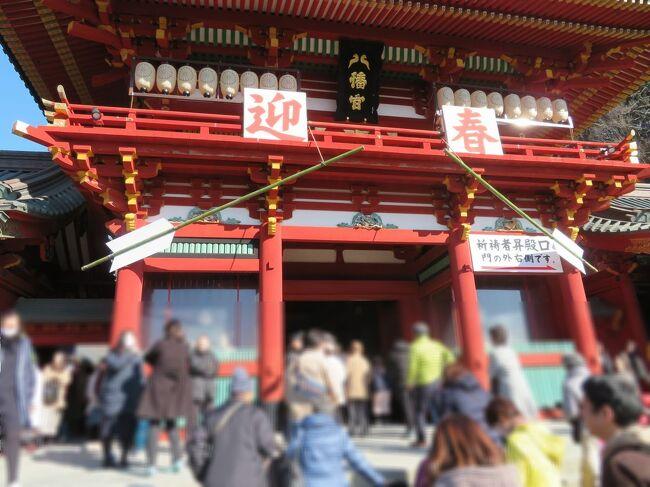 仕事始めの1月6日。鎌倉の鶴岡八幡宮に初詣に行ってきました。<br />鎌倉駅に降り立つとたくさんの人、人。人。でしたが、鶴岡八幡宮はいつもよりは人が多いものの大混雑とまではならず落ち着いてお詣りさせていただくことができました。<br />行きは若宮大路の段葛(だんかずら)を歩き、帰りは途中から横道を通って小町通りを通って帰りました。<br />偶然見つけたお店で、おいしいランチを食べる楽しみも忘れていません。