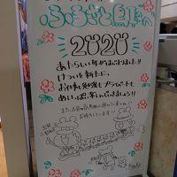 湯けむりサンドのスタンプラリー・鳥取日帰り旅行