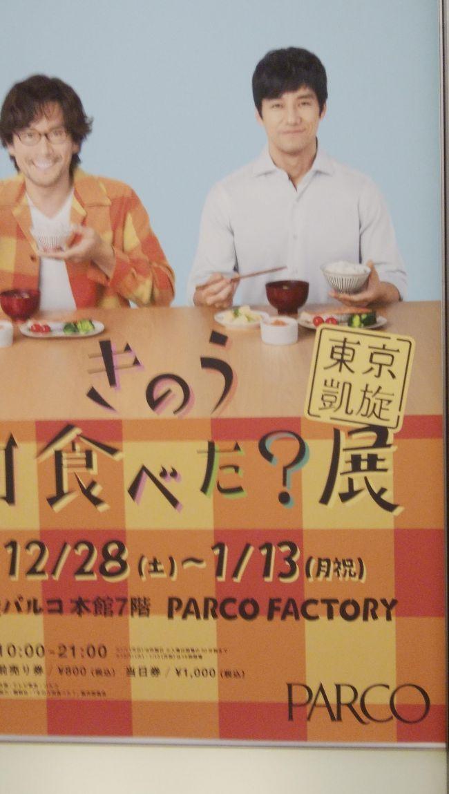 テレビ東京系の「きのう何食べた?」がお正月に帰ってくるということで、<br />また展示会がありました。前回は渋谷ほかだったのですが、<br />今回は池袋パルコでした。<br />ドラマの一挙放送も観てしまいました。リアルタイムでも観ていたのに(笑)<br />入場料は前売りで800円です。ローソンチケットで購入しました。<br />前回と同じ写真もありますが、ご了承ください。<br /><br />作成中<br /><br /><br />