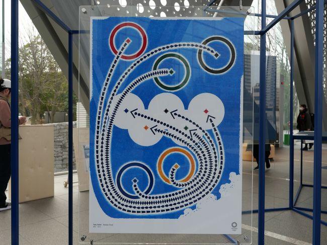 いよいよ東京オリ・パライヤーがスタート!<br />東京都現代美術館で東京2020公式アートポスター計20作品を展示する「東京2020公式アートポスター展」が2020年1月7日(火)から開催されると聞き行ってみた。<br /><br />※東京2020公式アートポスター展<br />・出品作品;東京2020公式アートポスター計20作品<br />(オリンピックをテーマとする12作品、パラリンピックをテーマとする8作品)<br />・会期;2020年1月7日(火)~2月16日(日)(36日間 休館日除く)<br />・会場;東京都現代美術館 エントランスホール<br />・開館時間;10:00~18:00<br />・休館日;月曜日、2020年1月14日 2020年1月13日(月・祝)は開館<br />・観覧料;無料<br />・アクセス<br /> 東京メトロ半蔵門線「清澄白河駅」B2番出口より徒歩9分<br /> 都営地下鉄大江戸線「清澄白河駅」A3番出口より徒歩13分<br /> 東京メトロ東西線「木場駅」3番出口より徒歩15分<br /> 都営地下鉄新宿線「菊川駅」A4番出口より徒歩15分<br /><br />※東京2020公式アートポスターのHP<br /> https://tokyo2020.org/jp/games/artposter/<br />