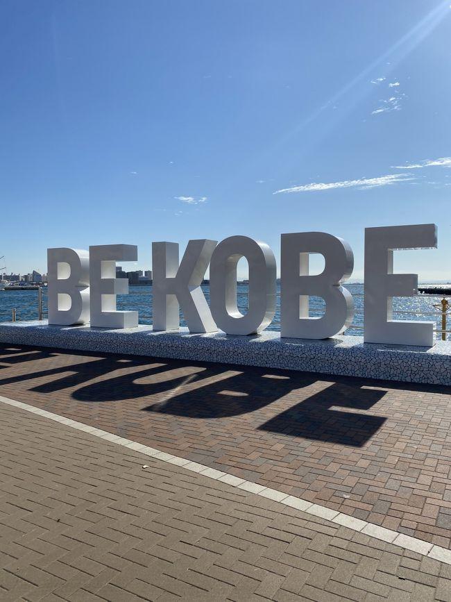 4回目のどこかにマイル<br />小松、広島、徳島、伊丹←希望順です。<br />選ばれたのは第4希望の伊丹でした。大阪一人旅はちょっと怖いなぁと神戸に行くことにしました。<br />