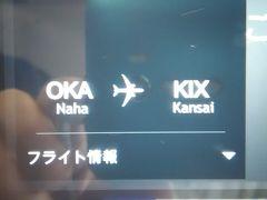 日本縦断の旅? 2日目① 関西空港へ