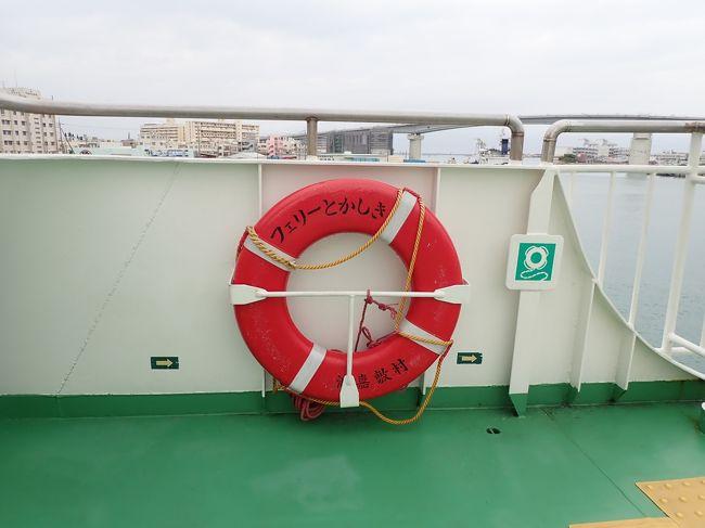 大好きな沖縄、特に離島が好きで慶良間諸島に行く事が多いです。<br />その中でも渡嘉敷島は沖縄本島からも行き易く、海が綺麗で自然に<br />ウミガメが泳ぐビーチもあるお気に入りの島です。<br /><br />この時は10月も半ば過ぎだというのに台風がやって来ている中の<br />出発でした。<br />渡嘉敷島へ渡る高速船のマリンライナーは欠航、予約済みのフェリーは<br />予定通り出発。<br />但しこの日、渡嘉敷島からの折り返し便は時間を繰り上げての<br />出航だったようです。