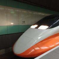 子供が台湾新幹線を見たいと言うので、、、