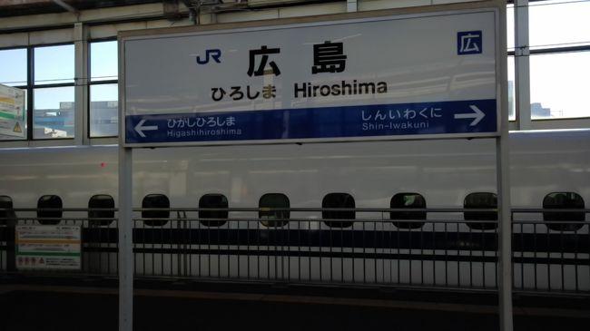 旦那様の実家が広島にありまして、子どもたちが小さい頃は夏休み、冬休みと年間2回は帰省していました。<br />しかし近年、夏に広島はあまりにも暑すぎてアスファルトも解けるのではないかと言う程の厳しい暑さ!<br />うだるような暑さなので、無理して来なくて良いと言われ、お言葉に甘えて年間1度きりの親孝行をしに出掛けました。<br />今年は旦那様の仕事の関係で、元旦からしかいけませんでした・・・。<br />さあ、新幹線に乗って長旅の始まりです!<br />