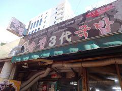 ダイヤモンドプリンセス4☆ 5・釜山で街歩きと一日航海日
