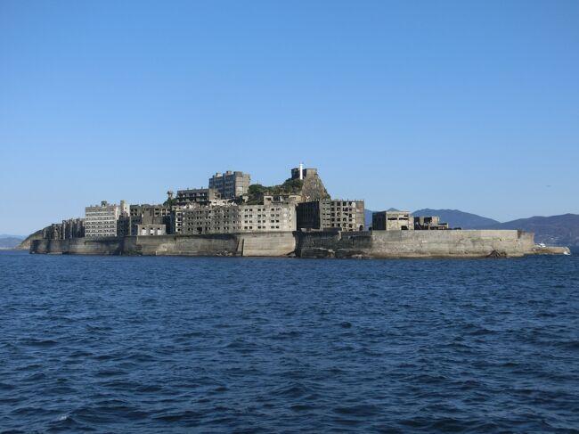 高校の修学旅行以来、約30年ぶりに長崎を訪れた。旅のメインは軍艦島と夜景、気象条件にも恵まれ念願の軍艦島に上陸。廃墟感が半端なく写真撮りまくり。<br /><br />1日目 軍艦島、稲佐山の夜景<br /> 旧ベストウェスタンプレミアホテル長崎宿泊<br /> (現 ザ・ホテル長崎BWプレミアコレクション)<br /><br />2日目 市内観光、鍋冠山の夜景<br /><br />■世界遺産「明治日本の産業革命遺産 製鉄・製鋼、造船、石炭産業」<br />https://www.city.nagasaki.lg.jp/kanko/840000/843000/p030626.html