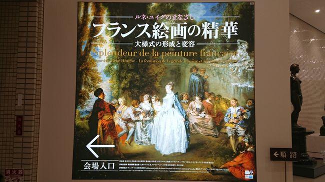 東京富士美術館に「フランス絵画の精華」を見に行った<br /><br />