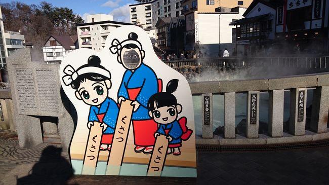 1泊2日、草津温泉deのんびりバスの旅