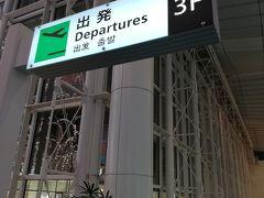 平和島温泉から羽田空港への移動はめちゃ楽チンだった!