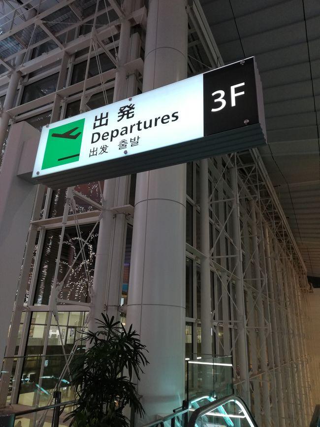 今回は、平和島にある温泉施設がとても良かったのと、羽田空港までバスで送って頂いたのがとても楽チンだったので、そこら辺を詳しくレポートしたいと思います。<br />
