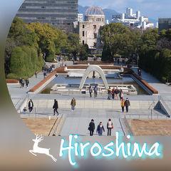 『せとうち広島フリーきっぷ』で行く【3】 晴れの原爆資料館とみっちゃん本店〈広島編〉 2020年1月