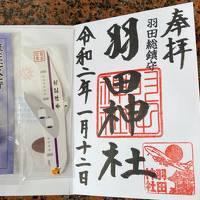 本年一発目の旅行は、やはりANA様❣東京神社巡り❣&ヒルトン・ステイの旅