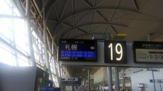 11月に行ってきた旅行記です。<br /><br />今回は関西空港からスタートします。<br /><br />