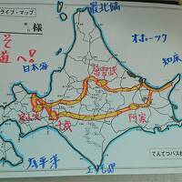 6月の北海道ツアーに行ってきた!美しき北海道とっておき周遊4日間、その①
