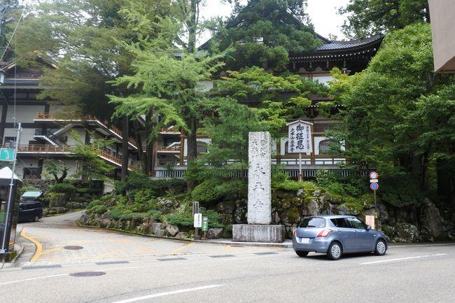 秋の黒四、金沢方面旅行(三日目;永平寺、東尋坊を訪ねて)