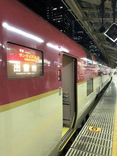 【日本海の旅】鳥取→島根→山口→福岡 西日本縦断(予告)