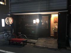錦糸町発の焼鳥店「とり喜」~焼鳥店として初めてミシュランガイド東京で星を獲得したお店のひとつ。元ミシュランガイド東京1つ星獲得店~