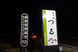 冬の富士五湖で車中泊を楽しみながら東京へ(7/8)道の駅なるさわ・西湖いやしの里根場