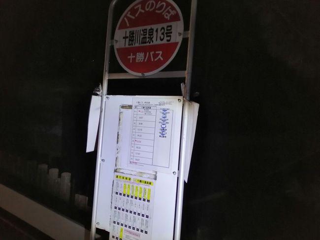 川湯温泉→釧路駅→帯広駅→藤丸→十勝川温泉