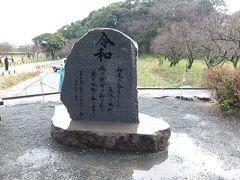 令和 最初で最後のセンター試験当日に太宰府・坂本八幡宮に行ってきた