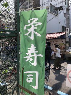 築地発の寿司店「栄寿司」~2019年末に惜しまれて閉店した築地随一の海鮮丼を提供していた実力店~
