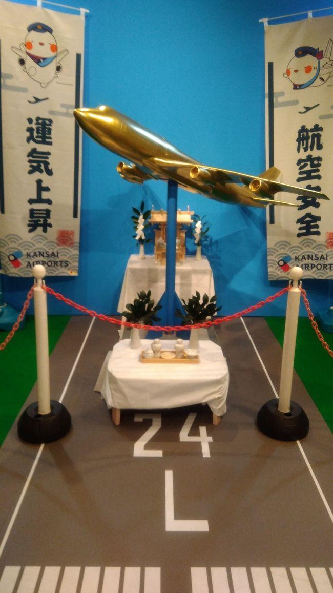 関空に6時頃到着<br />羽田行き関空乗り継ぎが夜の9時頃だったので、空港散策やラウンジ巡りをしました。