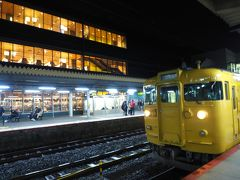 2019.12 年末年始・鉄路でぐるっと九州四国(1)延々と青春18切符で下関