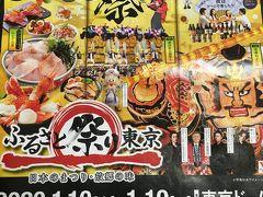 ふるさと祭り東京に行ってきました
