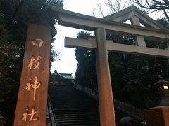 2020年1月 日枝神社で新年の御祈願