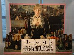 【Day out w/ N】「Courtauld美術館展」へ行ってみよう。