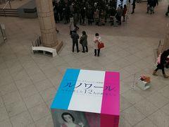 【ルノワール展】みなとみらい散歩と横浜美術館。いつものライス大盛りで・・・。