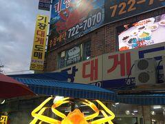 202001 二度目のJGP修行 始めは釜山でカニを食べる