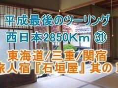 旧東海道五十三次