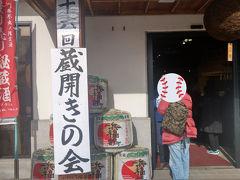灘五郷 蔵開き2020 浜福鶴