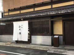日帰り京都 わらびもちとコーヒー