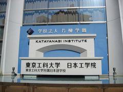 学食訪問ー252 東京工科大学・蒲田キャンパス