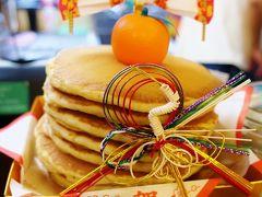 ['20沖縄旅] パニラニ流鏡開きはパンケーキで!?