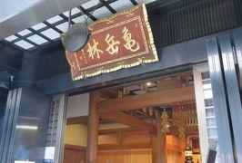 2020新年、大須巡り(3/5):1月16日(3):富士浅間神社、桜、柳下水、大須万松寺、御深井観音、信秀公碑
