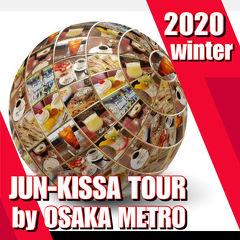 大阪あそ歩【Osaka Metro 純喫茶めぐり編】 2020年 WT