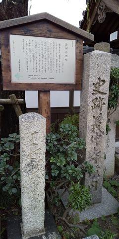 23_旧東海道五十三次歩き旅 手原駅 ~ 大津宿(11/27 18.7km)
