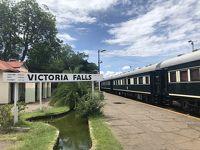 南部アフリカの旅�_ヴィクトリアフォールズ橋&ロボスレールに乗車