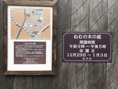 東京散歩 五反田