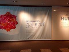 東京ミッドタウン デザインハブへ行ってきました。