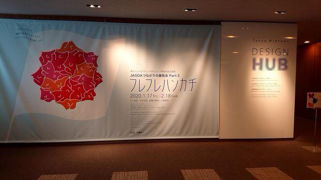 六本木の東京ミッドタウン デザインハブへ行ってきました。無料で見ることができます。最新の展示会をやってます。今回は、「フレフレハンカチ」展を見に行きました。独特なタッチで描かれた絵をハンカチにプリントして販売しています。