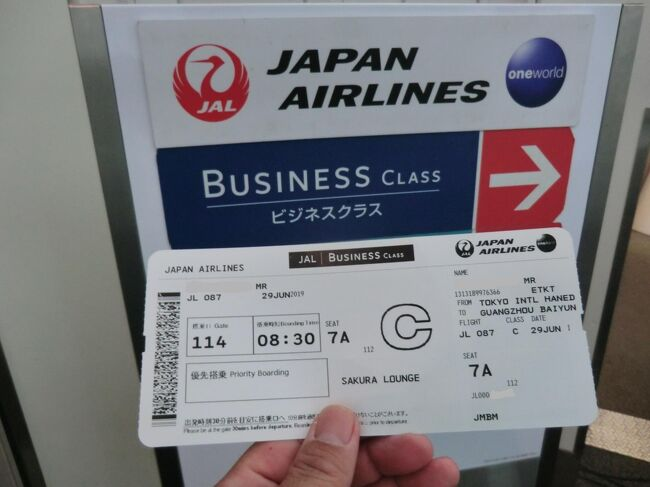 第132部-591冊目 1/6<br /><br />皆様、こんにちは。<br />オーヤシクタンでございます。<br /><br />母と中国に行くことになりました。<br />中国新幹線に乗って、桂林と陽朔を巡る3泊4日のツアー旅です。<br />拙い旅行記ですが、ご覧頂けたら幸いです。<br /><br />本編は、奮発して、JALのビジネスクラスで広州へ向かいます。<br /><br />表紙写真‥JALビジネスクラスの搭乗券。<br /><br />━━━━━━━━━━━━━━━━━━━━<br />2019年6月29日~7月2日 3泊4日<br /><br />6月29日(土) 第1日目-1 晴れ<br />①日本航空:JL087便.広州行<br />東京羽田.8:50→広州.12:15<br /><br />━━━━━━━━━━━━━━━━━━━━<br />JTB‥99,870円