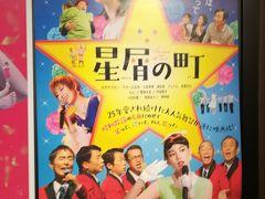 星屑の町 完成披露上映会☆赤坂有職の鯖棒寿司☆2020/01/27