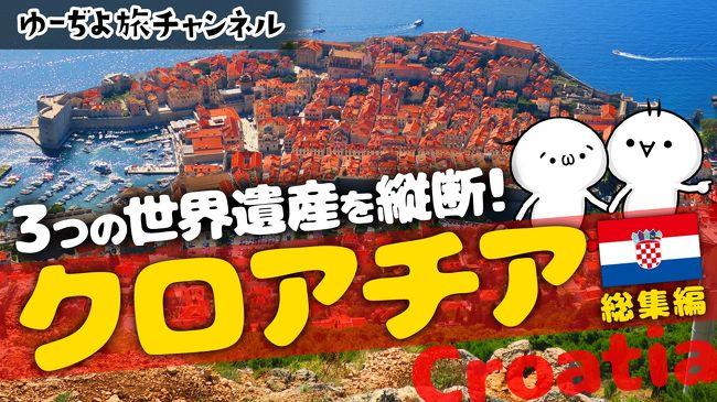 ゆーぢよ旅日記 ウロウロヨーロッパ1ヶ月~番外編クロアチア総集編~