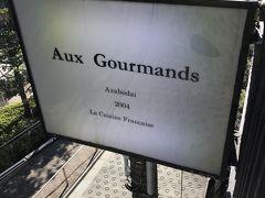 麻布台発のフランス料理店「オーグルマン」~2019年末に惜しまれて閉店したガッツリ食べられた骨太フレンチのお店~
