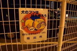犬の看板コレクション② 西日本編